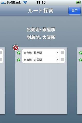いつもNAVI Liteのスクリーンショット_5