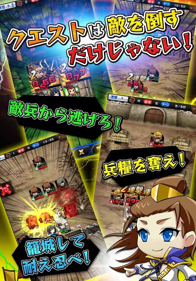 三国志バトルウォーリアー ◆ちびキャラシミュレーションRPGのスクリーンショット_2