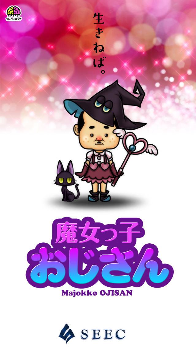 魔女っ子おじさん【放置育成ゲーム】のスクリーンショット_1