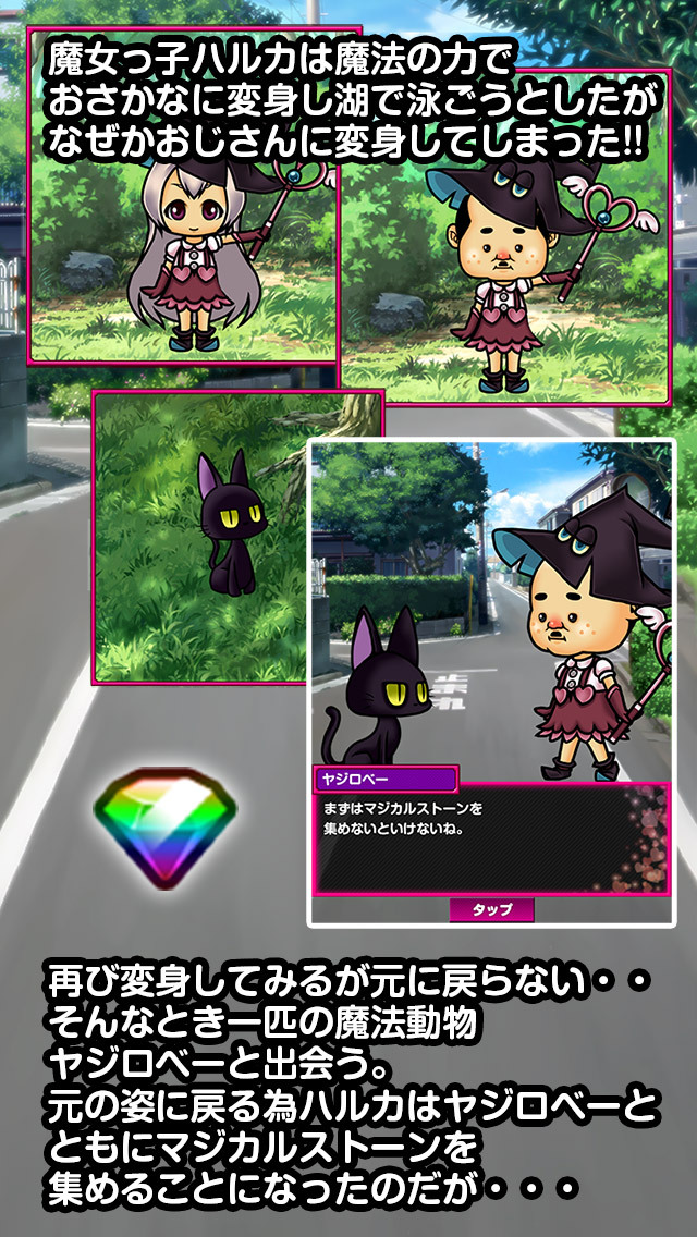 魔女っ子おじさん【放置育成ゲーム】のスクリーンショット_2
