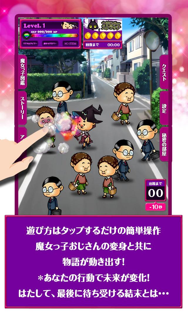 魔女っ子おじさん【放置育成ゲーム】のスクリーンショット_3