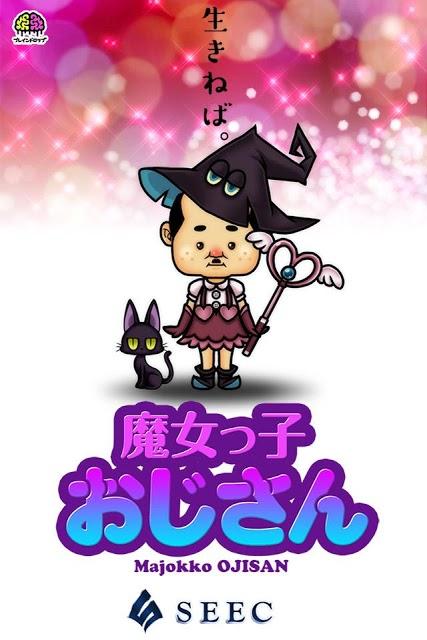 【放置育成ゲーム】魔女っ子おじさんのスクリーンショット_1