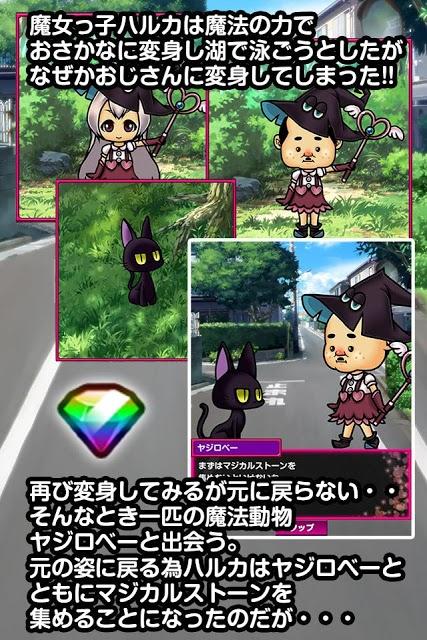 【放置育成ゲーム】魔女っ子おじさんのスクリーンショット_2