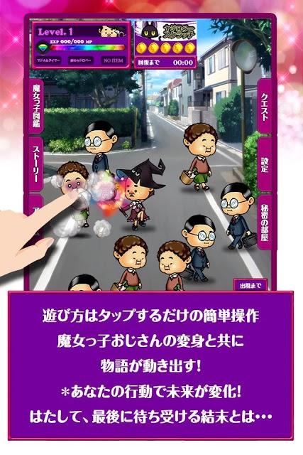 【放置育成ゲーム】魔女っ子おじさんのスクリーンショット_3