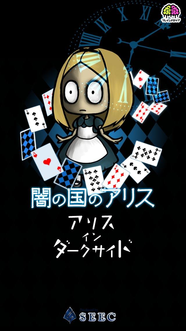 【放置育成】アリス・イン・ダークサイド~闇の国のアリス~のスクリーンショット_1