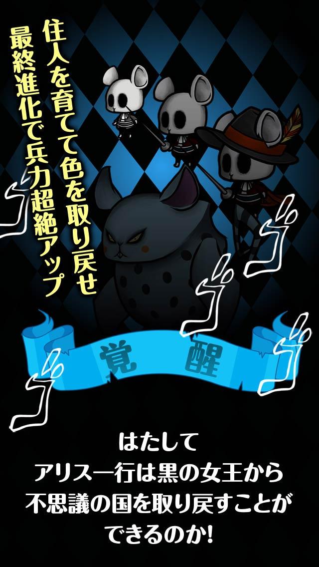 【放置育成】アリス・イン・ダークサイド~闇の国のアリス~のスクリーンショット_5