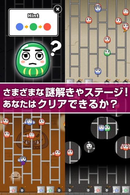 あみだるまZのスクリーンショット_4