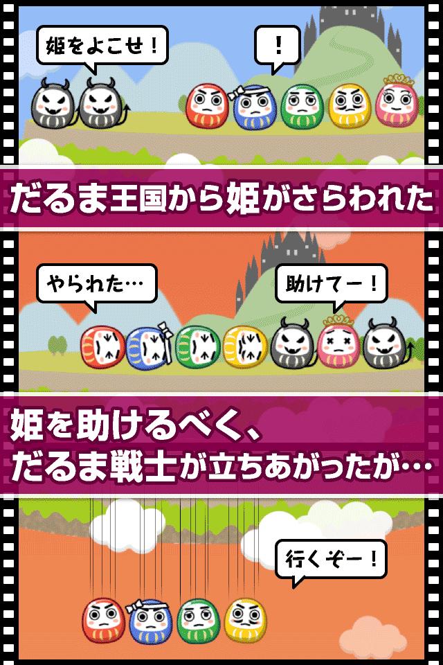 あみだるまZのスクリーンショット_2
