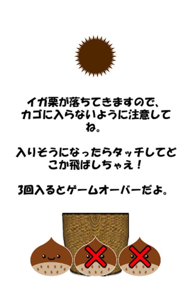火中天津甘栗拾いのスクリーンショット_4