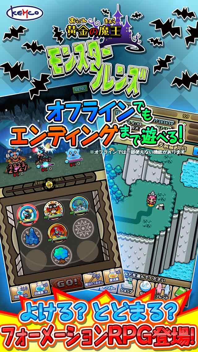 RPG 黄金の魔王 モンスターフレンズ - KEMCOのスクリーンショット_1