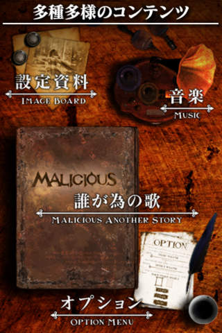 MALICIOUS another story --- 誰が為の歌 --- for iPhoneのスクリーンショット_1