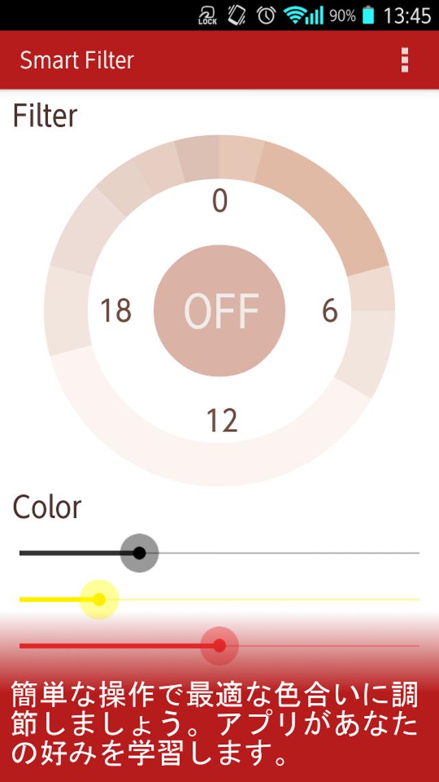 Smart Filterのスクリーンショット_3