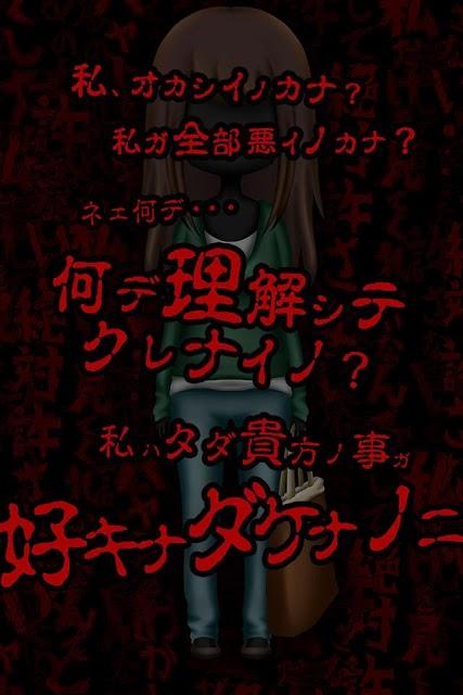病みカノ【狂気の放置育成ゲーム】のスクリーンショット_1