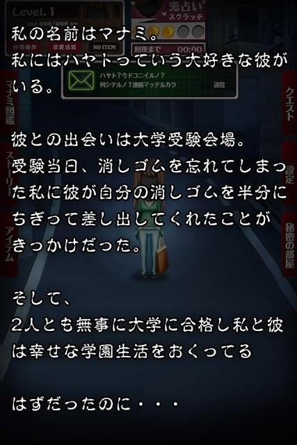 病みカノ【狂気の放置育成ゲーム】のスクリーンショット_2