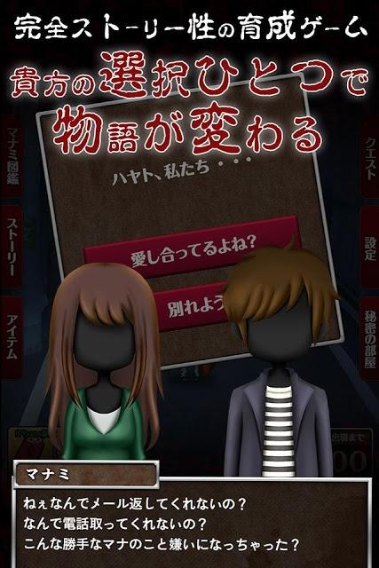 病みカノ【狂気の放置育成ゲーム】のスクリーンショット_4