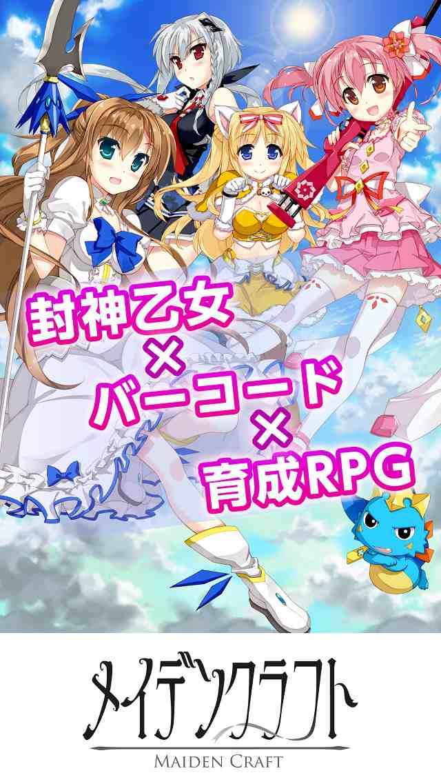 【4/7夕方配信開始予定】メイデンクラフト バーコード×RPGのスクリーンショット_1