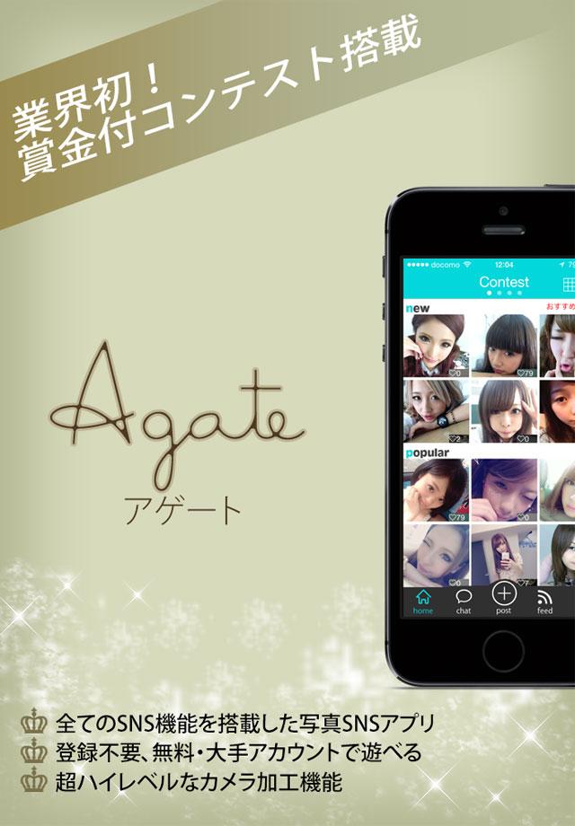Agate(アゲート)-賞金付き顔写真で総選挙(コンテスト)のスクリーンショット_1