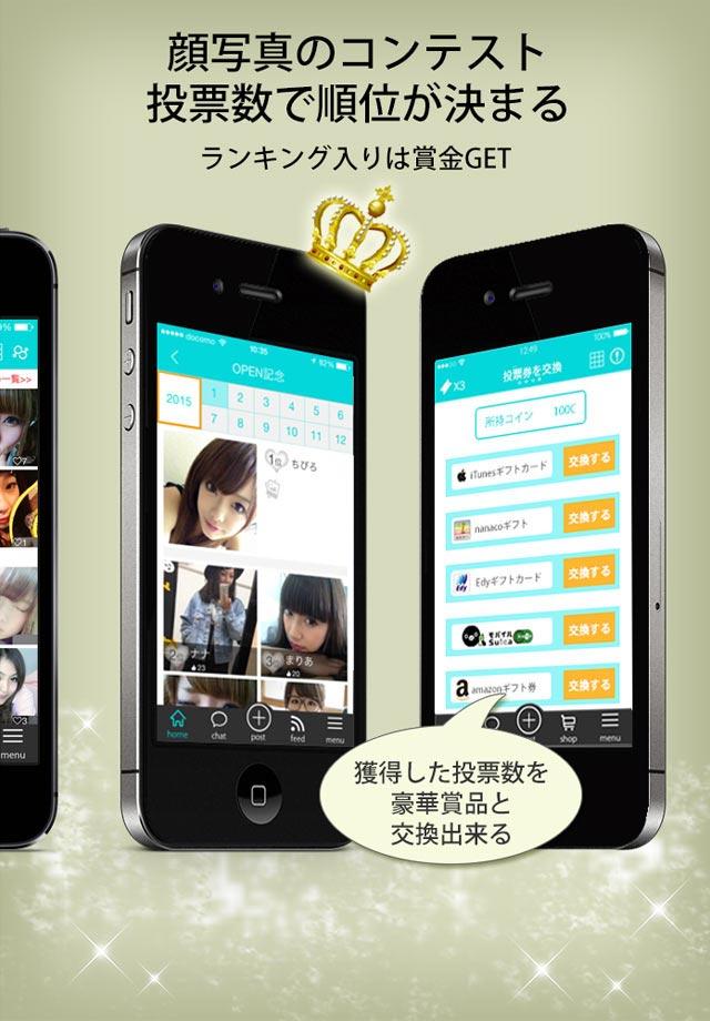 Agate(アゲート)-賞金付き顔写真で総選挙(コンテスト)のスクリーンショット_2