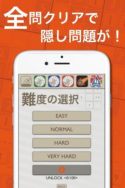 ナンプレ100 オレンジ - 無料で遊べるナンプレ(数独)のスクリーンショット_3