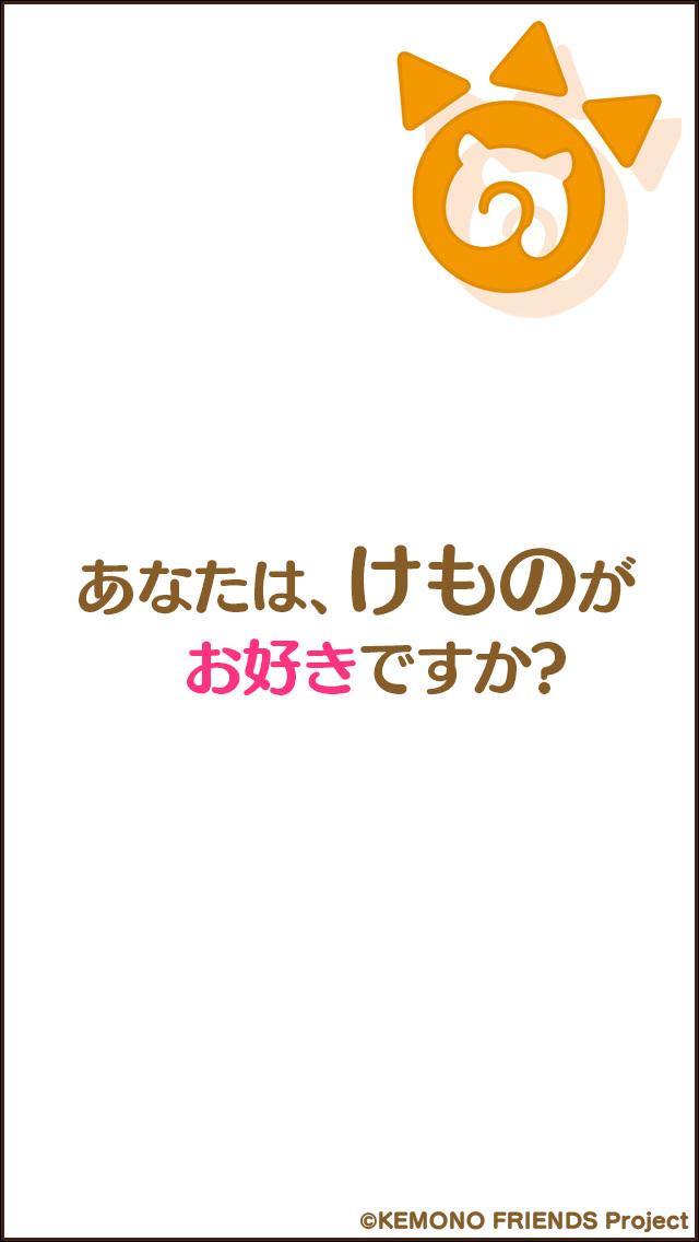 けものフレンズのスクリーンショット_1