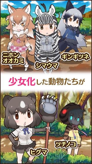 けものフレンズのスクリーンショット_3