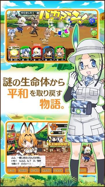 けものフレンズのスクリーンショット_4