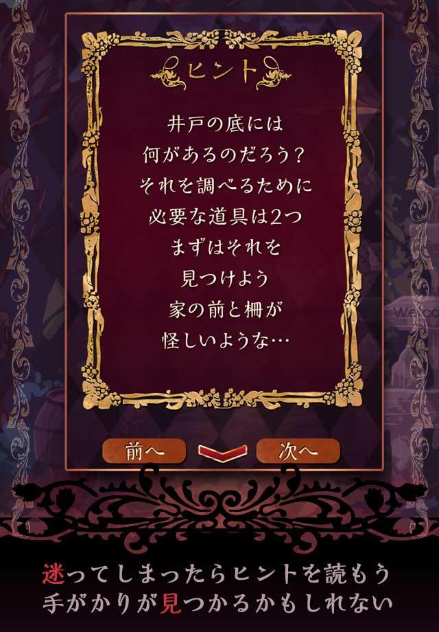 脱出ゲーム 赤ずきん~暗闇の森からの脱出~のスクリーンショット_4