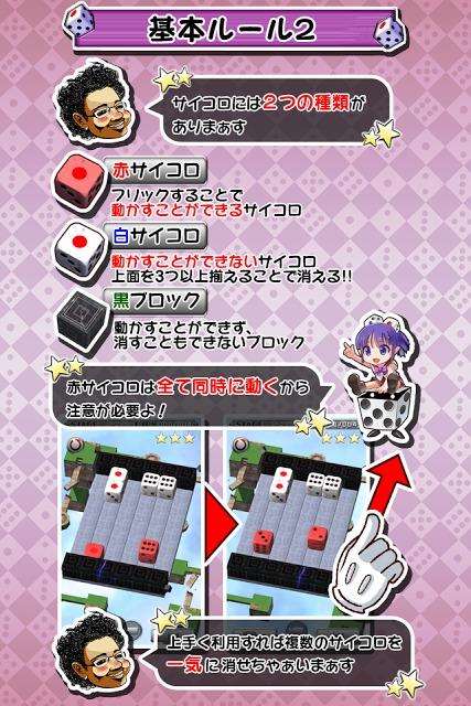 サイコロンブス ◆転がすパズルのスクリーンショット_2