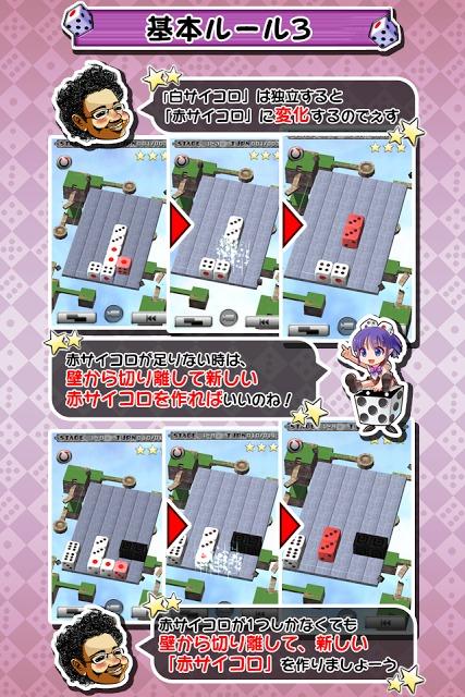 サイコロンブス ◆転がすパズルのスクリーンショット_3