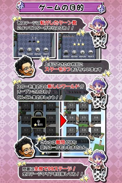 サイコロンブス ◆転がすパズルのスクリーンショット_4