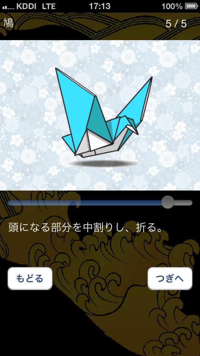 おりがみのスクリーンショット_3