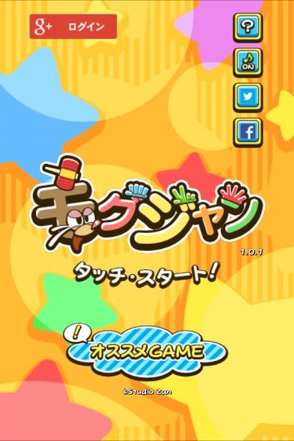 モグジャン ◆考えて遊ぶモグラたたきのスクリーンショット_1