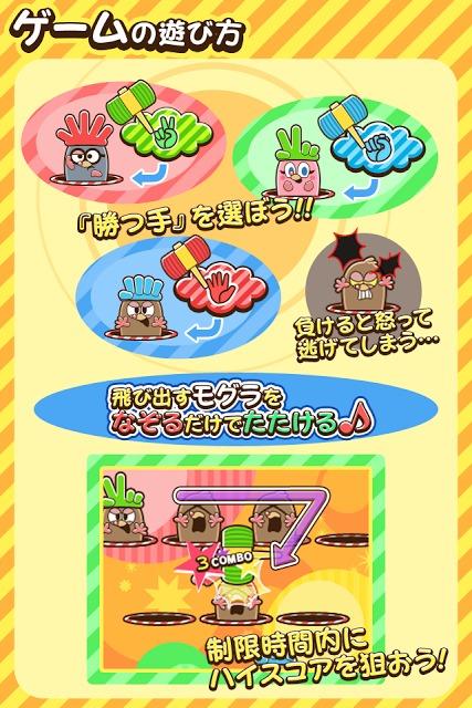 モグジャン ◆考えて遊ぶモグラたたきのスクリーンショット_3