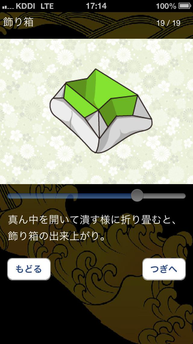 おりがみのスクリーンショット_4