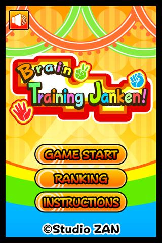 Brain Training Janken!のスクリーンショット_1