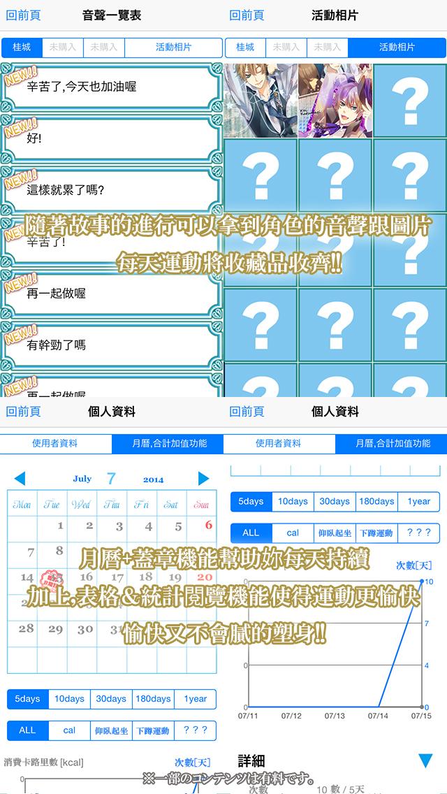 塑身支援遊戲 燃燒! for Girlsのスクリーンショット_5