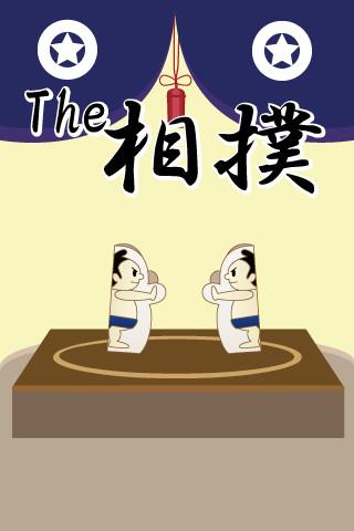 The 紙相撲のスクリーンショット_2