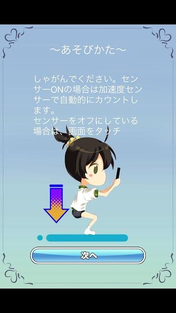 ねんしょう!スクワット追加アドオン(4話)&トレーニングのスクリーンショット_3