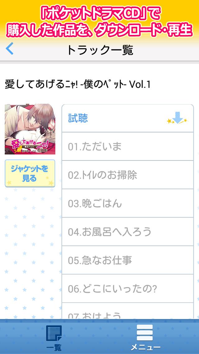 ポケットドラマCD プレイヤーのスクリーンショット_2