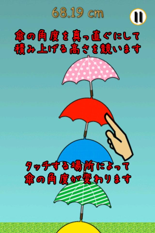 傘たわーのスクリーンショット_3