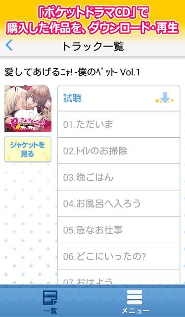 ポケットドラマCDのスクリーンショット_2
