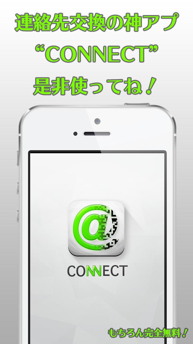 """連絡先交換の神アプ""""CONNECT""""のスクリーンショット_1"""