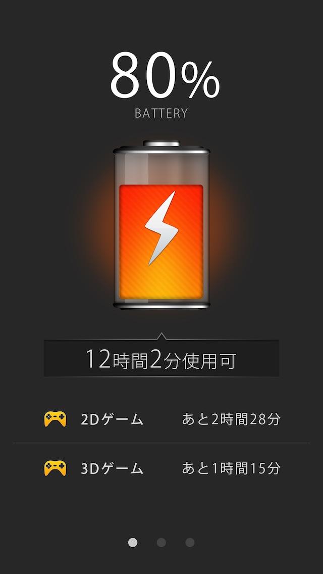 ゲームの残り時間が分かる!バッテリー電池残量表示のスクリーンショット_1