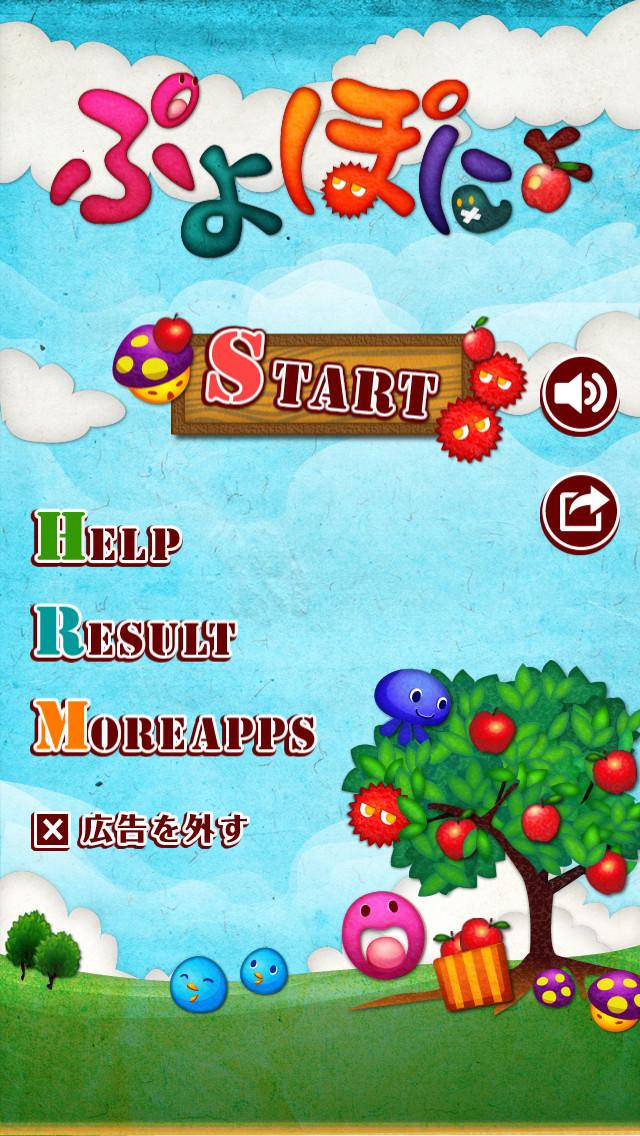 ぷよぽにょのスクリーンショット_3