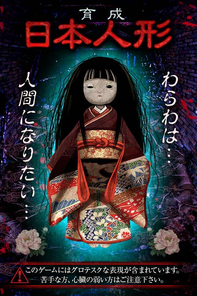 放置育成ゲーム 日本人形のスクリーンショット_1