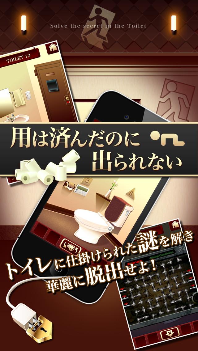 """脱出ゲーム """"100 Toilets""""のスクリーンショット_1"""