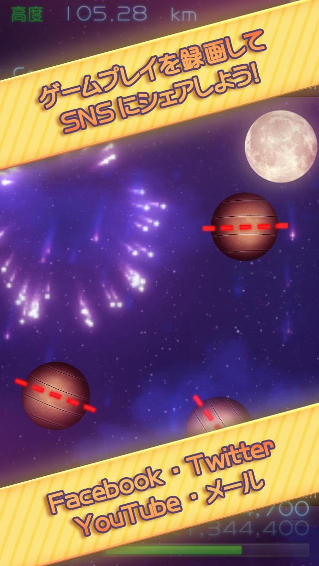 月より高く!〜きらきらスラッシュ〜のスクリーンショット_4