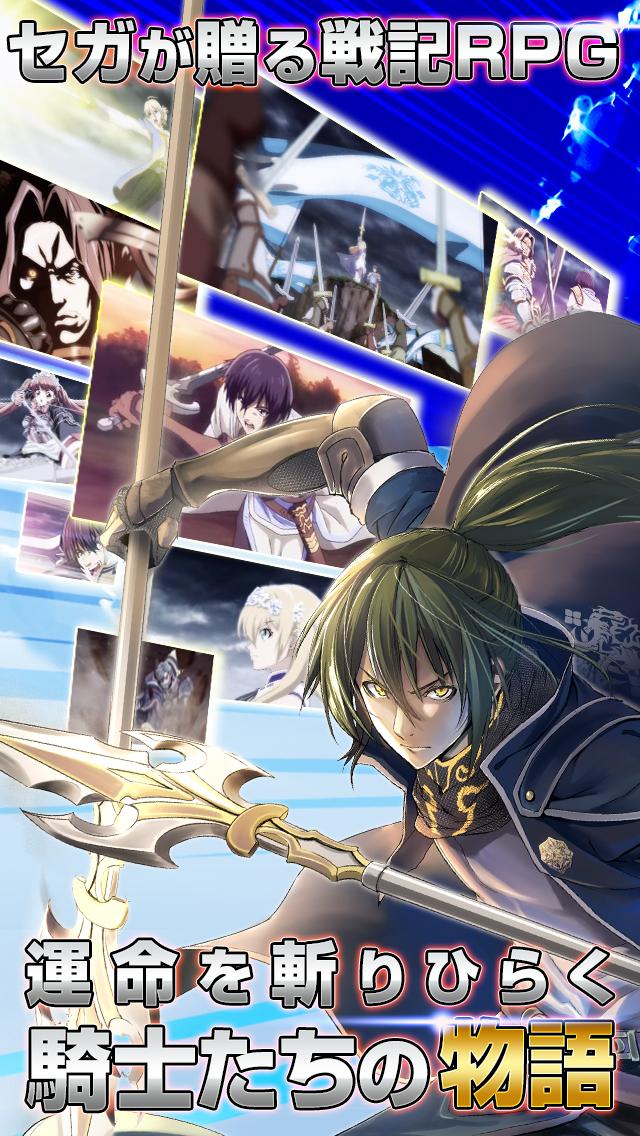 オルタンシア・サーガ -蒼の騎士団- 【戦記RPG】のスクリーンショット_2