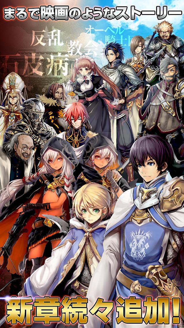 オルタンシア・サーガ -蒼の騎士団- 【戦記RPG】のスクリーンショット_5
