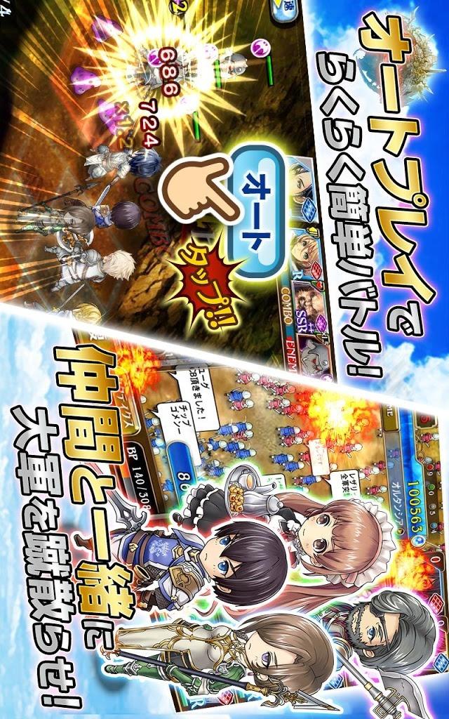 オルタンシア・サーガ -蒼の騎士団- 【戦記RPG】のスクリーンショット_4